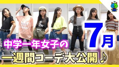 【一週間コーデ】中1女子!私服を大公開❤️ 7月【ももかチャンネル】