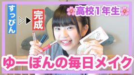 【高1】ゆーぽんの毎日メイク!愛用のコスメも紹介!!