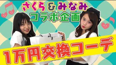 【みなみコラボ】1万円でお互いのコーデを交換!!