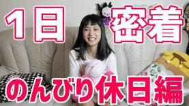 【いぐさ】1日密着紹介-のんびり休日編-
