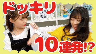 【ドッキリ】さくらがみなみに撮影中にドッキリ10連発(?)仕掛けてみた!!