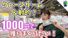 【クレーンゲーム】ゲーセンに射的?1000円で何個ゲット出来るか??【ももかチャンネル】
