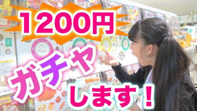 「1200円分」ガチャガチャしてみた!!