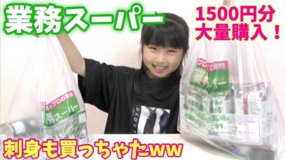 業務スーパー1500円分お買い物☆ついに刺身まで!!TikTokで気になってたあの商品も!!大量購入してきた!