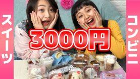 【大食い】初の3000円企画!全部たべれた…か!?