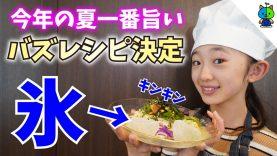 【バズレシピ】決定!今年の夏一番旨い麺!5分クッキング【ももかチャンネル】