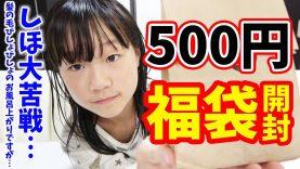 しほがまさかの大苦戦…?!お風呂上りに500円福袋開封してみた!【おたのしみ袋】【しほりみチャンネル】