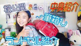 【初公開】女子小学6年生のランドセル&筆箱 中身紹介❣
