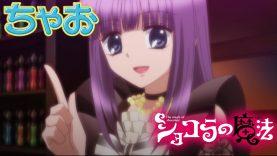 アニメ『ショコラの魔法』 第7話 ピュアハートチョコレート 〜ハートの純真〜