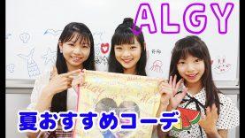 【ALGY】ありさオススメ夏コーデ紹介♡