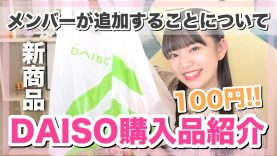 【DAISO/100均】初めて見たものが良すぎた!新メンバー追加!!重大なお知らせ!