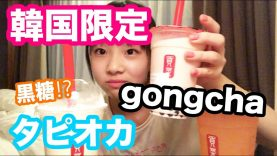 【韓国限定??】gongchaに黒糖タピオカ?!日本では見たことない! ベイビーあんチャンネル