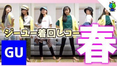 【プチプラ】春のGU購入品紹介&着まわしコーデ♪女子中学生 【ももかチャンネル】