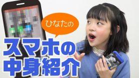 【大公開】Hinataのスマホの中身を紹介!!