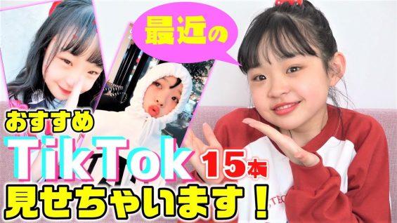 【Hinata】おすすめTikTok見せちゃいます!