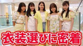 【衣装選びの1日に密着】H&M購入品&コーディネート紹介!