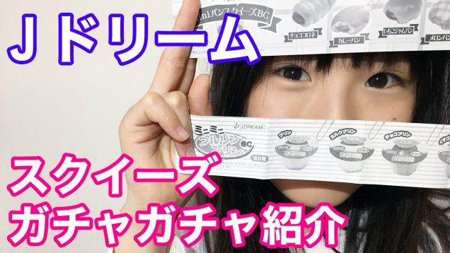 【Jドリーム】スクイーズガチャガチャ紹介!