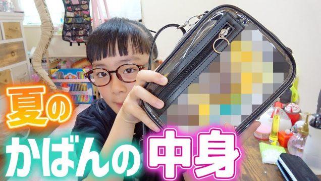 JS夏のかばんの中身紹介♪最近はメイク道具も入ってたり!?他の夏バッグ紹介も♪【女子小学生の持ち物】