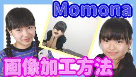 【Momona編】画像加工の方法紹介します!