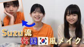 【Suzu流】韓国風メイク紹介します!