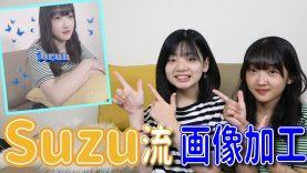 【Suzu編】インスタ画像加工方法紹介します!