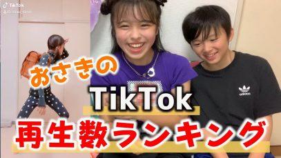 【TikTok】おさきのTikTok再生回数ランキング!