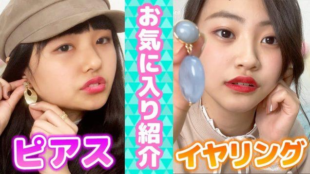 ピアス・イヤリング TOP5!!