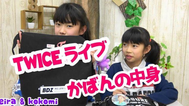 TWICE ライブに行くよ★かばんの中身紹介★seira & kokomi free ch☆にゃーにゃちゃんねる