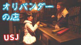 オリバンダーの店で魔法の杖を購入★USJハリーポッター