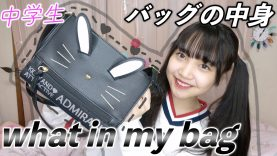 What's in my bag?【バックの中身紹介?】