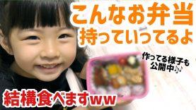 幼稚園児はこんなに食べますwwお弁当の作ってる様子と中身を公開しちゃいます!
