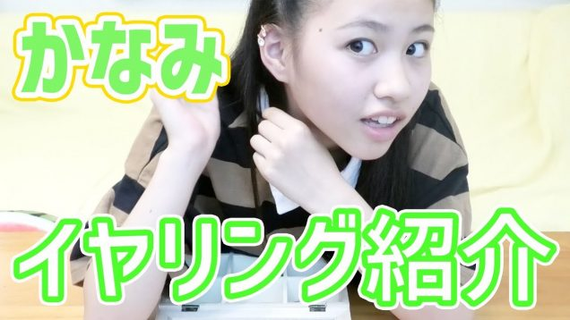 【かなみ】お気に入りのイヤリング紹介!