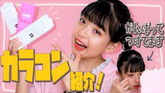 みなみのお気に入りカラコン紹介!!【購入品紹介】