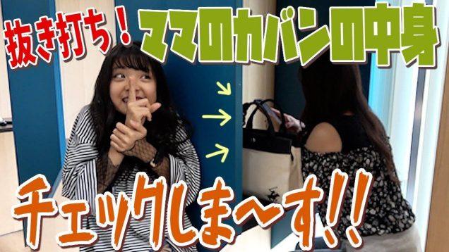 【大公開】ママに抜き打ちカバンの中身チェック!