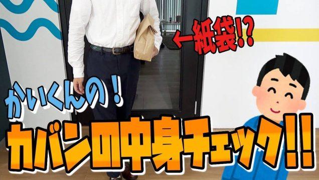 【大公開】抜き打ち!かいくんのカバンの中身チェック!!マネージャーの持ち物とは…