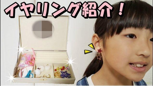 アクセサリーの購入品紹介❤️ももかのイヤリング サン宝石 雑貨屋