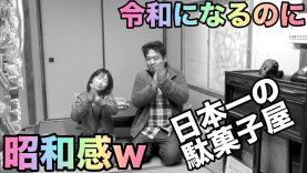 日本一の駄菓子屋に潜入?令和になるのに昭和感漂う 太陽チャンネルさんとコラボ動画