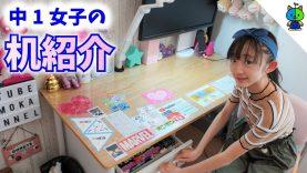 【机紹介】中1女子の机を大公開!【ももかチャンネル】