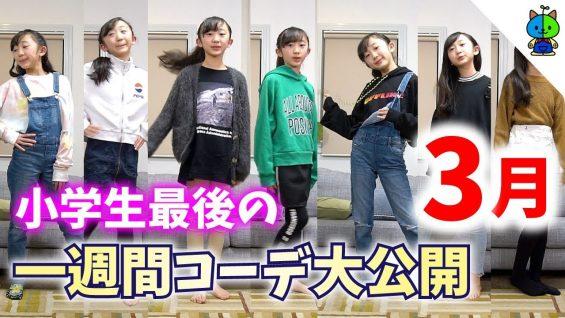 【一週間コーデ】小学生最後の私服を大公開します♪3月【ももかチャンネル】