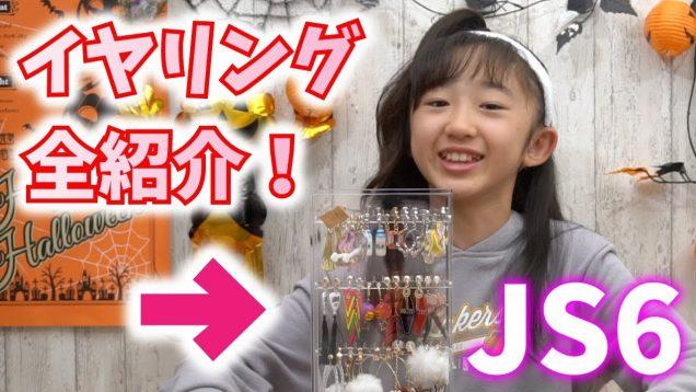 【アクセ紹介】私のイヤリング全部紹介しまーす!小学生ファッション♪【ももかチャンネル】