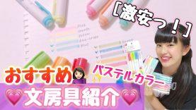 ゆーぽんおすすめする蛍光ペンなどの文房具紹介!