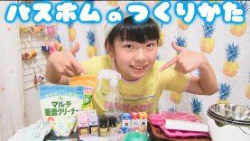 【手づくり】バスボムの作り方を紹介します! ?Thanks Gift