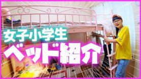 【小学生のロフトベッド】ベッド紹介♪夏版☆暑い夏もこれでぐっすり快眠!