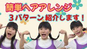 【簡単】ここねの簡単ヘアアレンジ紹介!