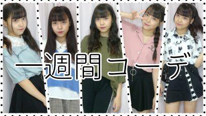 【中学生】♡1週間コーデ♡ᵕ̈*⑅洋服紹介?