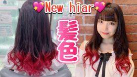【夏休み】髪色チェンジ??赤ピンク!?