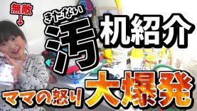 【閲覧注意】小学生の汚い机と汚いランドセルの紹介(小学校生活総集編)【しほりみチャンネル】