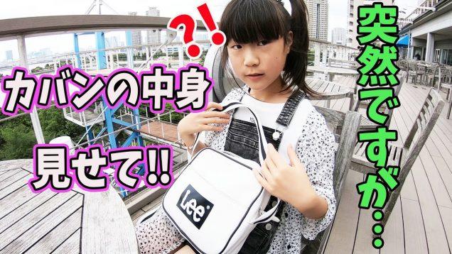 ぬきうちカバンの中身紹介 ⚠️ゴミ&ティッシュぐちゃぐちゃで大惨事?! ?what's in my bag【しほりみチャンネル】