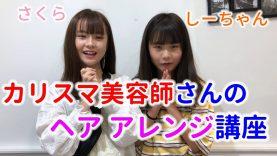【簡単】カリスマ美容師さんからヘアアレンジを伝授!!