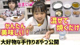 【手作りおやつケーキ】さゆの大好物レシピ公開!あの食材が入って体にも優しい!簡単で美味しいよ♪